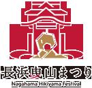 公益財団法人長浜曳山文化協会 曳山博物館
